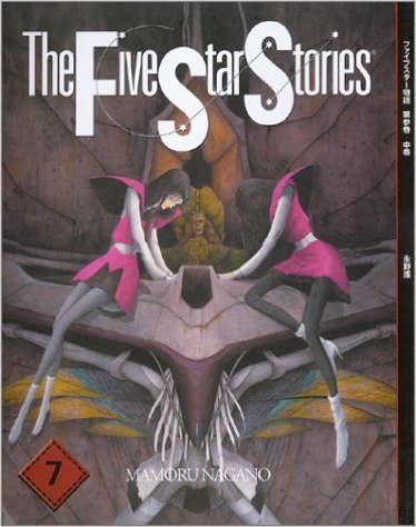 9784887755062: Five Star Stories (Multilingual Edition)