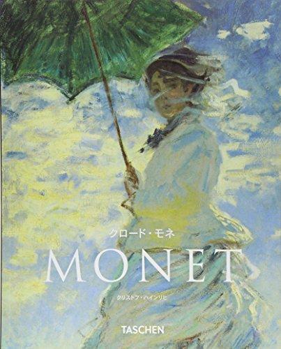 9784887830127: Ka-Monet -Japonais-