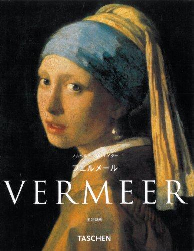 9784887830196: Vermeer NBS-J (Taschen New Basic Art Series) (2000) ISBN: 488783019X [Japanese Import]