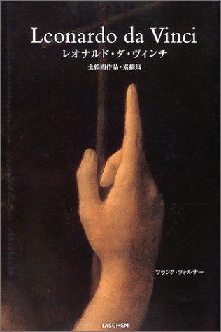 9784887832596: レオナルド・ダ・ヴィンチ―全絵画作品・素描集