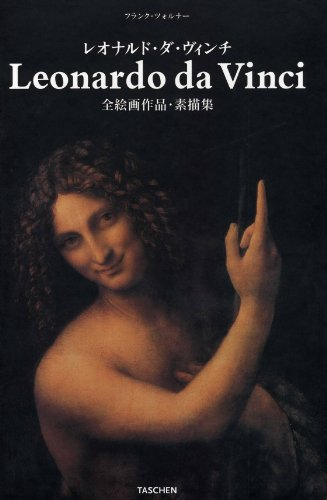 9784887833432: Leonardo da Vinci all paintings and Drawings Collection (25th Anniversary) (2007) ISBN: 4887833431 [Japanese Import]