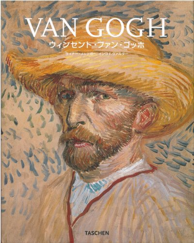vincent van gogh 25th anniversary 2007 isbn 4887833520 japanese import