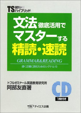 9784887840386: Intensive reading, speed reading to master the grammar thorough utilization - signal 10 to read exactly fast (TS hybrid) (2004) ISBN: 4887840381 [Japanese Import]