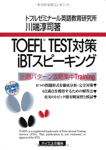 9784887840706: IBT Speaking for TOEFL TEST (TOEFL Test Taisaku IBT Supikingu)