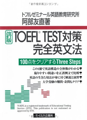 TOEFL Test: Full English Grammar [Japanese Edition]: TOEFL