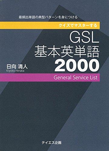 9784887841710: クイズでマスターするGSL基本英単語2000
