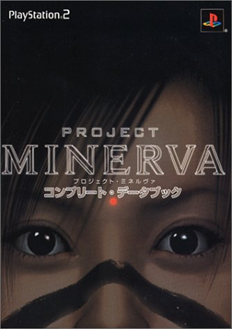 Project Minerva Official Guide Book Perfect Edition: Digicube