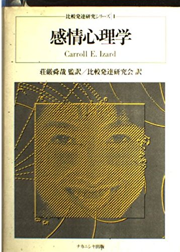Emotion psychology (comparing developmental research series) (1996) ISBN: 4888483248 [Japanese ...
