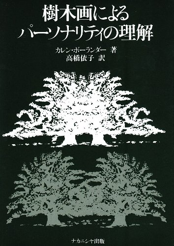 Understanding of personality by painting trees (1999) ISBN: 4888485100 [Japanese Import]: ...