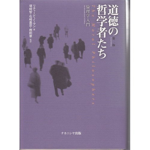 9784888486354: Ethics - Introduction philosophers of morality (2001) ISBN: 4888486352 [Japanese Import]