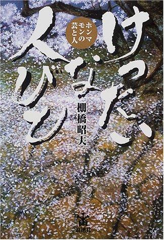kettainahitobito-hommamonnogetohito [Nov 01, 2000] akio, tanahashi: akio, tanahashi