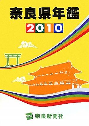 Nara yearbook (2009) ISBN: 4888560889 [Japanese Import]: Narashinbunsha