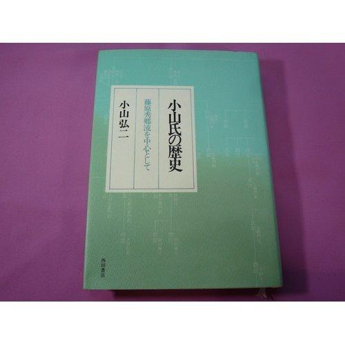 9784888661744: Oyama-shi no rekishi: Fujiwara no Hidesato-ryū o chushin to shite (Japanese Edition)
