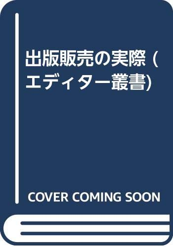 Publication of actual sales (editor Sosho) (2005) ISBN: 488888806X [Japanese Import]: Nippon editor...