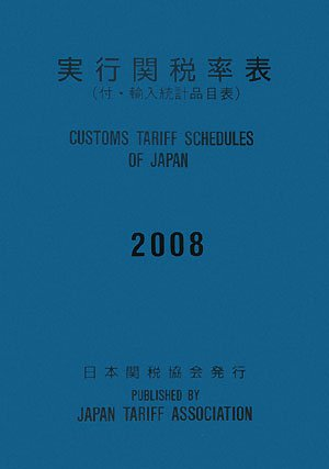 Tariff Schedule - with-import tariff table (2008) ISBN: 488895304X [Japanese Import]: Japan Tariff ...