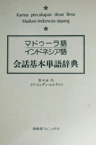 Extremadura language, Indonesian conversation basic word dictionary (1993) ISBN: 488896033X [...