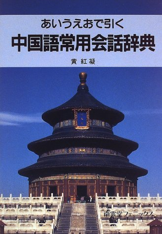 9784888961462: Chinese Dictionary regular conversation to draw in aiueo (1997) ISBN: 4888961468 [Japanese Import]