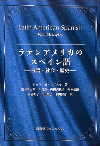 9784888963183: Language, society, and history - Latin American Spanish (2003) ISBN: 4888963185 [Japanese Import]