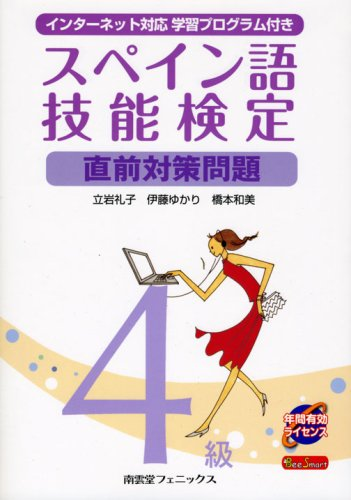 9784888964067: Quaternary measures problem just before Spanish Skills Test (Internet-enabled learning program with) (2008) ISBN: 4888964068 [Japanese Import]
