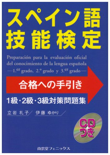 9784888966641: -1 Class-2 class-tertiary measures Braindumps Introduction to Spanish proficiency test pass (2006) ISBN: 4888966648 [Japanese Import]