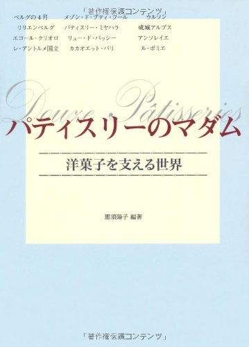 World to support the Pastry - Madame Patisserie (2011) ISBN: 4889271910 [Japanese Import]: Nippon ...