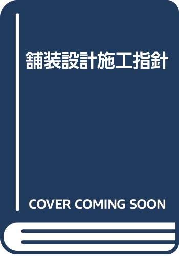 9784889503173: Pavement design guide for construction (2001) ISBN: 488950317X [Japanese Import]