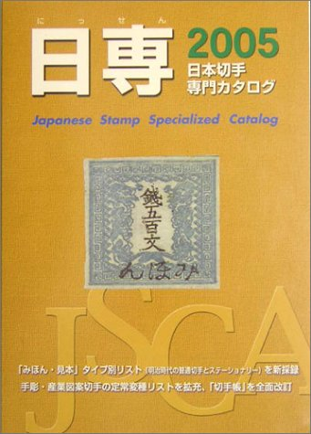 Sun Nippon stamp dedicated special catalog (2004) ISBN: 4889636471 [Japanese Import]: Japan ...