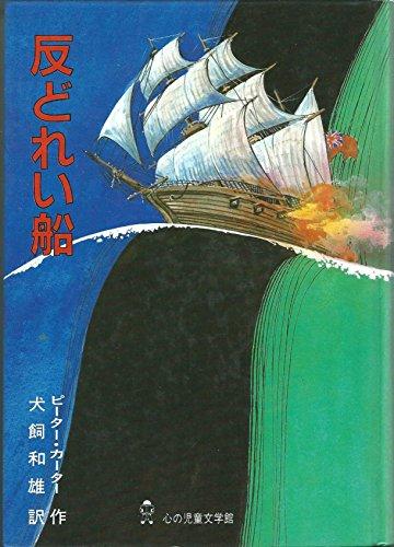 9784889751253: 反どれい船 (心の児童文学館シリーズ (2-5))