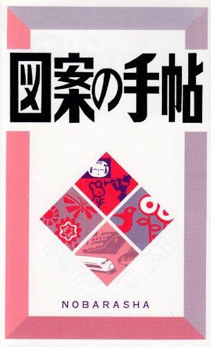 Notebook of design (1993) ISBN: 4889860215 [Japanese Import]: Novarra