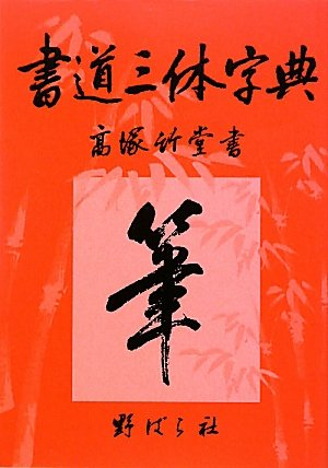 9784889862249: Calligraphy three-body Dictionary (2009) ISBN: 4889862242 [Japanese Import]