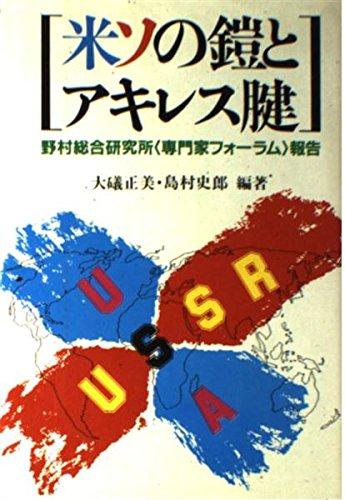 """9784889900125: Bei-So no yoroi to akiresu-ken: Nomura Sogo Kenkyujo """" Senmonka Foramu """" hokoku"""