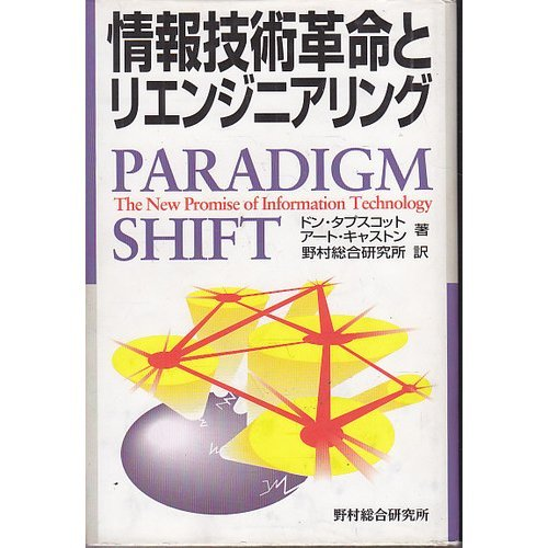 9784889900576: Re-engineering and information technology revolution (1994) ISBN: 4889900578 [Japanese Import]