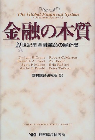 9784889900903: Compass of nature -21 century financial revolution of the financial (2000) ISBN: 488990090X [Japanese Import]