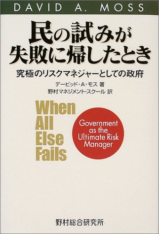9784889901122: Government as the ultimate risk manager - when an attempt of the people was attributed to failure - (2003) ISBN: 4889901124 [Japanese Import]