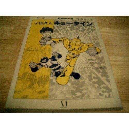 Space Tetsujin Kyodain (Shotaro world) (1998) ISBN: 4889915788 [Japanese Import]: Media Factory