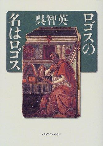 Name of Logos Logos (1999) ISBN: 4889916229 [Japanese Import]: Media Factory
