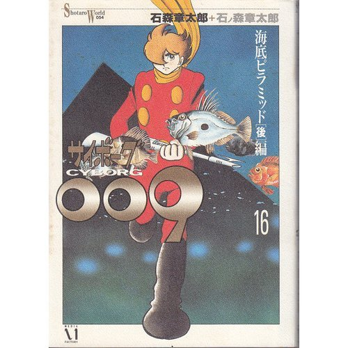 Cyborg 009 (16) (Shotaro world) (1999) ISBN: 4889919198 [Japanese Import]: Media Factory