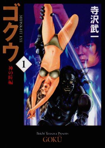 9784889919622: Gokuu (1) (MF Bunko) (1999) ISBN: 4889919627 [Japanese Import]