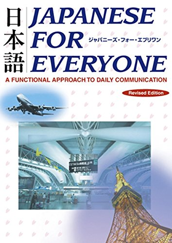 9784889962345: Japanese for Everyone: A Functional Approach to Daily Communication