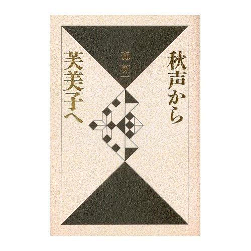 9784890101221: Shūsei kara Fumiko e (Japanese Edition)