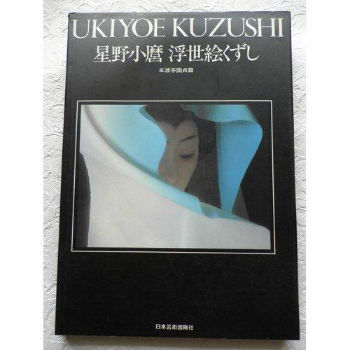 9784890110377: Ukiyoe Kuzushi