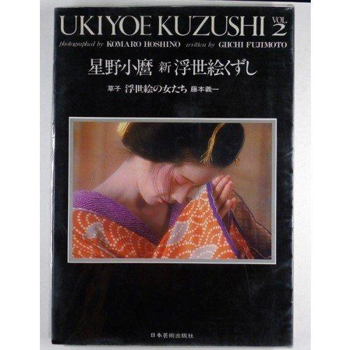 Ukiyoe Kuzushi: Vol. 2: Hoshino, Komaro; Fujimoto, Giichi.