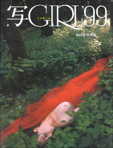 Sha-Girl '99