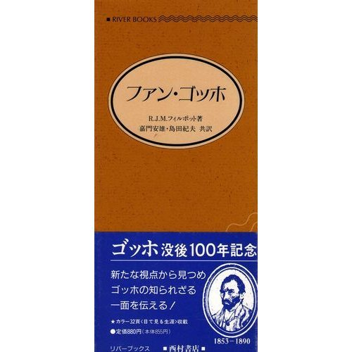 9784890131075: Van Gogh (River Books) (1989) ISBN: 4890131078 [Japanese Import]