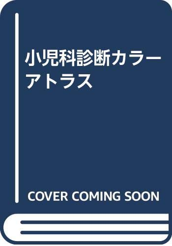 9784890131907: Pediatric diagnostic color atlas (1993) ISBN: 4890131906 [Japanese Import]