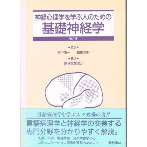 9784890132102: For those who learn the neuropsychological - basic neurology (1993) ISBN: 4890132104 [Japanese Import]