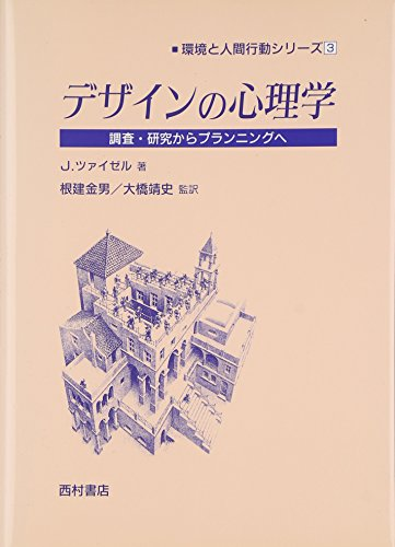 9784890132423: (Human behavior and environment series) to the planning of research and study - psychology of design (1995) ISBN: 4890132422 [Japanese Import]