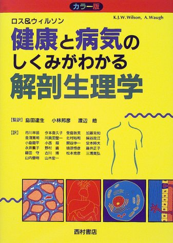 9784890132904: Anatomy physiology to understand the mechanism of disease and health (2000) ISBN: 4890132902 [Japanese Import]