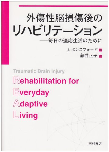 9784890132935: For the adaptation of everyday life - rehabilitation of traumatic brain injury (2000) ISBN: 4890132937 [Japanese Import]