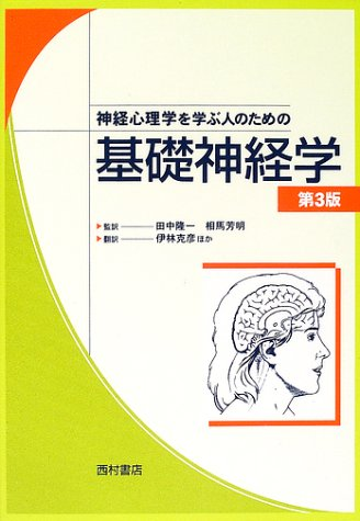 9784890133031: Third edition basic neurology for those who learn the neuropsychological (2002) ISBN: 4890133038 [Japanese Import]